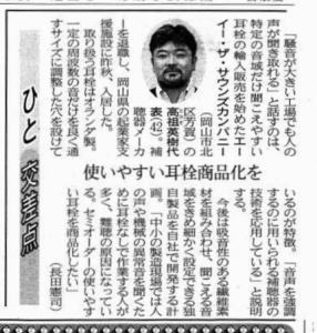 耳栓山陽新聞記事