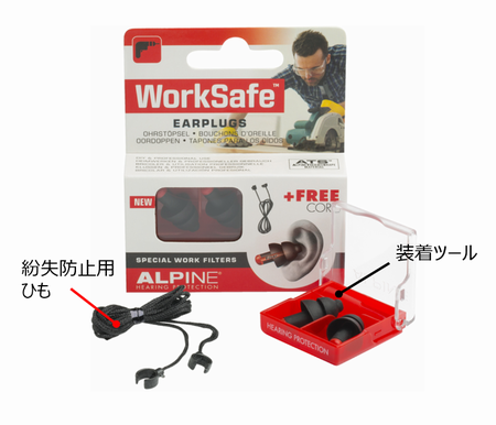 worksafe,ケース