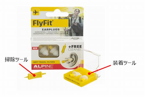 flyfit_pack